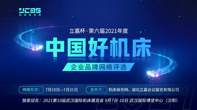 """立嘉杯""""中国好机床""""企业品牌网络评选邀您参与!"""