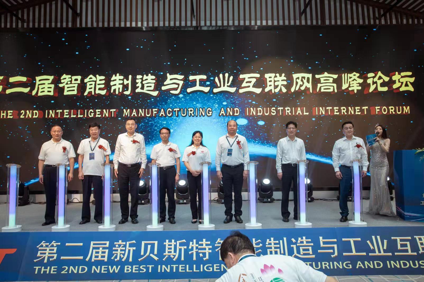 第二届智能制造与工业互联网高峰论坛在金湖开幕